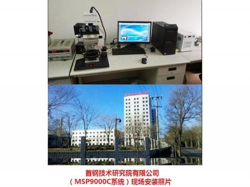 首钢技术研究院