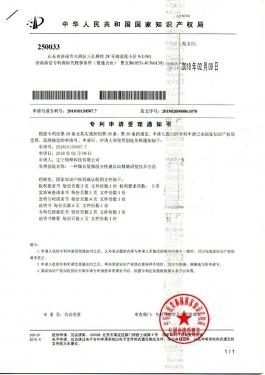 发明专利受理书--组分自动识别