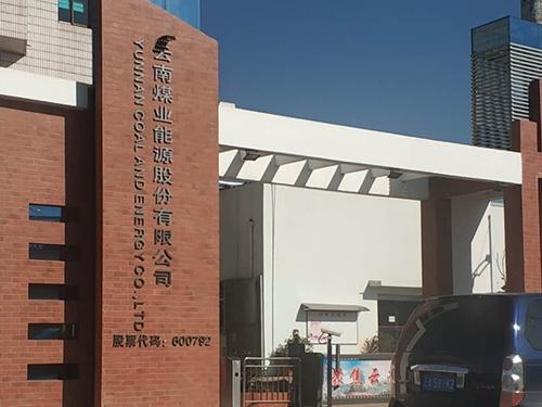 昆明钢铁集团安宁分公司