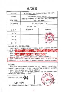 首钢京唐西山焦化有限责任公司