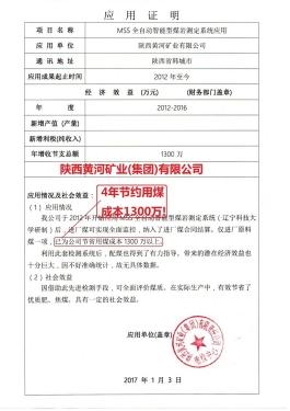 陕西黄河矿业(集团)有限公司