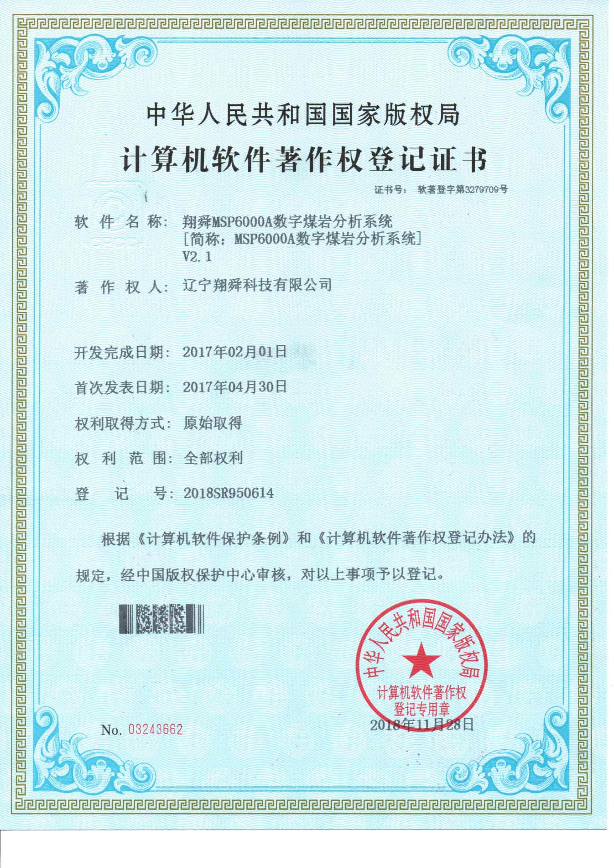 MSP6000A软件版权