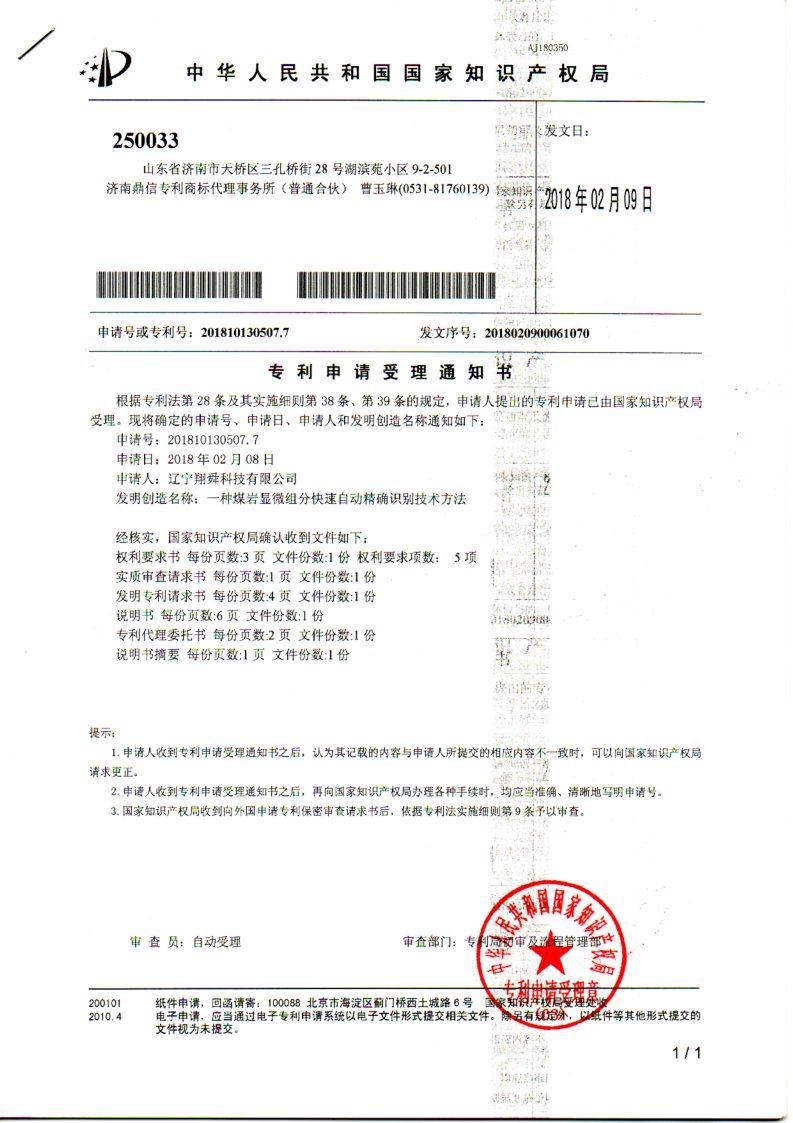 发明专利--组分识别(已受理在审中)
